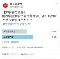 関西学院大学(関学)と立命館大学、より名門と思う大学はどちらでしょうか?