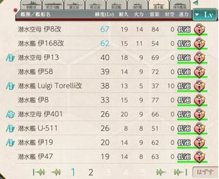 艦これ,潜水艦,メリット,デコイ,艦娘,索敵値,敵艦隊