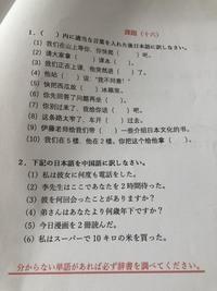 至急答えていただけるとありがたいです! 中国語の課題なのですが、大問2がわからないので、どなたか訳していただけないでしょうか?