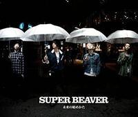 SUPER BEAVERの未来の始めかたは貴方の中では100点中何点のアルバムですか?