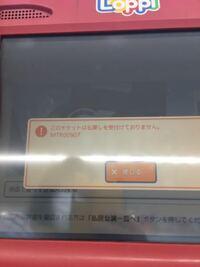 本当に困っています。 どなたか教えていただけると助かります。 7月11日に行われる阪神vs横浜の試合をローチケで買いましたが、入場制限5000人と言うことで返金をしようとしたのですが、ローソンへ行きLoppiで返金しようと思ったのですが、バーコードをよませても、このチケットは払い戻しを受け付けておりません。 とメッセージがでてきます。 本当に返金したいです。どなたか知っている方教えていただけ...