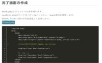 困ってます。php入力フォーム作成について  何とか入力フォームと確認画面を表示させるコードを書いたかですが、  最後に「入力完了画面」を表示させるコードと、PHPmailerを使って、入力さ れた情報をメール...