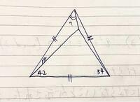 この角度の問題が分かりません 正三角形の中に、42°、54°となるように線を引いたときの残りの角度を求める問題なのですが、色々補助線を試してみても一向に分かりません どなたか初等幾何で解く方法を教えていただけませんか?