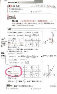 高校数学の微分の問題について質問です (2)番ではyがx=0のとき微分可能ではありませんが これは 式に絶対値記号が含まれていることから判断するのでしょうか? はたまたグラフを書いて判断するのでしょうか?