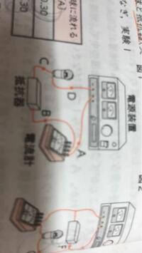 急ぎです! この回路で、豆電球に加わる電圧を測定するためには、電圧計のプラス端子とマイナス端子をどこに繋いだら良いか。  A,プラス端子⇒C マイナス端子⇒D   答えがなぜこうなるのか詳しく教えてください。