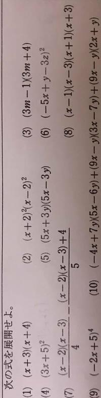 数学の展開の問題です。 途中式を書かなければいけないので途中式と答えをお願いします。  お願いします!