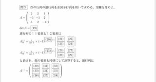 線形代数学,問題