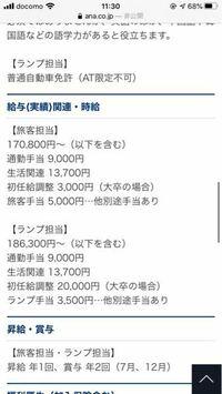 小松空港 ANAのグラウンドスタッフについての質問です こちら17080〜からとありますが、 これは税金などが引かれますと、手取りが15ぐらいになるということでしょうか。  またこの業界のボーナスはどれくらいか教...