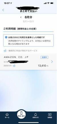 アマゾンで購入したら定期課金になってました。 定期便ではなくお急ぎ便で注文しました これはなんの定期課金でしょうか?