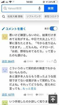 イチローが 松坂さん(西武の) に 野球なめてるやろ と発言したというのは 事実ですか?