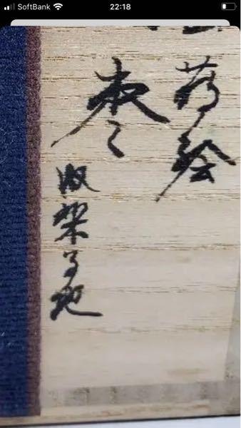 家にある棗の箱に書いてある左の四文字が読めません、どなたか教えてください!