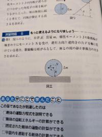 球を転がす問題で、摩擦力をFnとしたとき、運動方程式はFn-F=maとなるようですが、理由分かる方お願いします