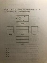 公務員試験 教養 の図形の問題です。 解答は 3番です。  解き方をご教示ください。 よろしくお願いします。
