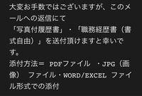 至急回答お願いします(><) メールのこの様式?で履歴書等送ってくださいと連絡が来たのですが、、。  『ファイル・WORD/EXCEL ファイル形式での添付』ってどうゆう意味かわかる方いますか? スマホのin...