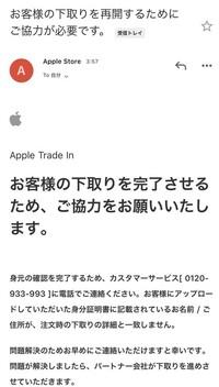 appleの下取りプログラムについて少し気になったので長文ですが質問失礼します。  新しいiPhoneを購入しApple Trade Inというプログラムを使い、下取りを申し込みました。 昨日Apple Trade Inからお客様の下取りを完了させるため、ご協力をお願いいたします。 とメールが届きました。下記に詳しい内容をファイル添付いたしました。  そのメールに記載していた番号に...