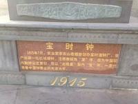 """宝石钟:1915年7月,实业家李东山在烟台创办宝石造钟厂,生产出第一批机械摆钟,注册商标为""""宝""""字,成为中国现代制钟业之首创,后以""""北极星""""取代""""宝""""字,一直代表中国钟表业的先进水平。 この文章を日本語で翻訳して欲しいです、宜しくお願いします。"""