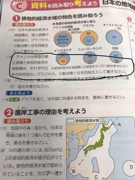 なんで、排他的経済水域は排他的経済水域同士、領土面積は領土面積同士で割って答えを出すのですか?