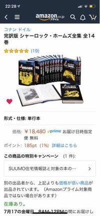 シャーロックホームズシリーズが読みたくて、購入を考えています。 いろいろな出版社さんを探しましたがどの本が1番いいのでしょうか。 全集入っていたのでこちらの購入を検討していますが、子供向けすぎるでしょ...