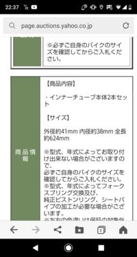 vtr250の、フロントフォークのインナーチューブについて教えてください。 交換をしたいのですが、できるだけ安価にしたく、 楽天市場などに出ているやつ、純正より少し長い? たとえば画像の 物は、使用できる...