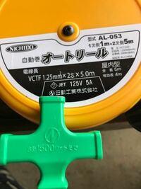 VCTF1.25 125v 5Aって書いてますが、プラグは1500ワットって書いてます。 5Aって何ですか?