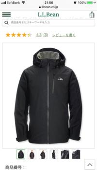 L.L.BEANのワイルドキャットジャケットはマウンテンパーカーのカテゴリーになるのでしょうか? https://www.llbean.co.jp/mens/outer/jacket/g/P113321.html