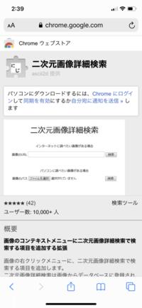 このサイトなんですけどGoogle chromeの公式ですか?偽物ですか? chrome.google.com  Safari Google chrome