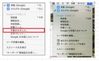 Macで手書きの文字入力がしたくて、Google日本語入力をインストールしました。しかし、メニューには、手書き文字入力、のメニューが出てきません。 参考ページの画像には出ているのですが出てきません(添付、左が参考ページ、右が私のMac)。インストールの方法が悪いのか、それともサービスがなくなったのか、何か原因わかりましたらお教えください。  参考ページ https://ringo-ma...