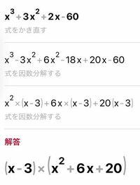 下のような式を因数分解する時に、3x二乗を-3x二乗と6x二乗に分ける時、どうやって考えればこのようにわけれるとわかるのか教えて欲しいです。