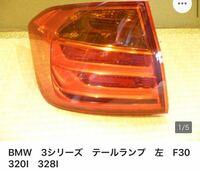 bmw f30 320iに装着されているテールランプはf30.320dにも装着可能でしょうか? 写真は320iの物です。