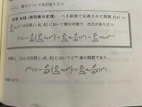 項別微積定理について、上の式の最右辺がn=0からn=1になってるのはなぜですか。また、Σn=1→∞のときに微分したらΣn=1→∞のまま変わらないのはなぜですか。