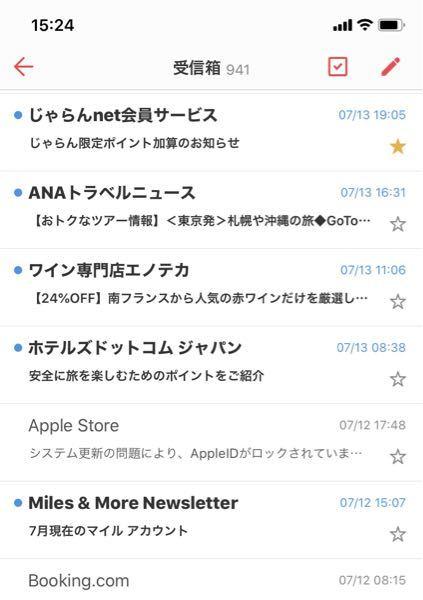iPhone のアプリを更新したところ、Yahooメールの受信箱のデザインが変わってしまいました。 gメールみたいに、タイトルの前に□が付いてウザい。 元に戻す方法はありますか? 変更前の画像を...