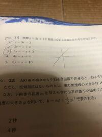 No.21の答えを教えてください!