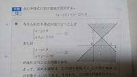 高校数学2の不等号の表す領域の部分です。  式を二つに分けた時、不等号の向きが変わるのは何故ですか??