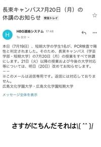 広島にある大学 「広島文化学院大学」で学生のコロナ感染が確認されたという学内連絡網に昨日、掲載・送信された内容とのことです。 知り合いに見せてもらいました。 真偽のほどはいかがなのでしょうか? たちの...