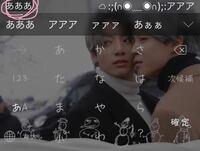 Simejiのアプリで文字を打つと写真のピンクで囲んでいる部分に文字が出てしまってとても使いにくくなってしまったのですがどうしたら直りますか??
