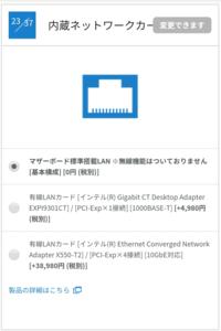 パソコン工房で欲しいPCを見つけカスタマイズ設定をしていたのですが、内蔵ネットワークカードが有線LANしか無いようですが、無線でも出来たりしますか?