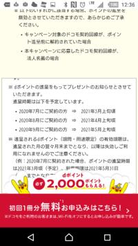 docomoのdフォト2000ポイントキャンペーン…ポイントつくの来年かよ…!(`Δ´)/!!!…てなりません…?(^-^; 半分位の人が2000ポイントキャンペーンに登録した事忘れて、半年以内にアプリをアンインストール→結局2000ポイント貰えず…ってなりそう…(((・・;)