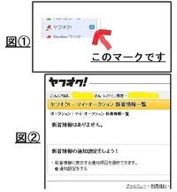 Yahoo!のトップページについて質問です。 トップページの、サイドメニュー(下の図①)の、稲妻みたいな青のマークが、どうしても取れません。 今までは、クリックして、そのページを閲覧したら消えたのに、今回...