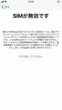 SIMカードについてです。 昨日iPhone 6sを中古で購入しました。 そして、SIMカードを差し込んでみると、こんな画面が出て、使用できません。 SIMカードはmineoです。 よろしくお願いします。 今はSIMカードを抜いて、Wi-Fiのみで質問しています。