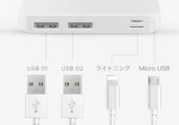モバイルバッテリーですがモバイルバッテリー本体の充電にライトニングケーブルを差して充電できるモバイルバッテリーありますか?iPhone付属のライトニングケーブルそのまま使いたいですしマイクロケーブルと 2本持ち歩きたくないので。  一応ここのサイトはありましたが他には無いでしょうか。 https://item.rakuten.co.jp/hmwr/solove-s1p/?s-id=ph...