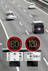 高速道路の最高速度が一部区間で120kmに引き上げられますがどうですか?  40代までは追い越し車線を飛ばしてましたが  最近は走行車線をタラタラ走ってます  120だと130までは出しても問 題ないですよねと 昔なら思います  年寄りは追い越し車線タラタラ走ったら煽られますか?