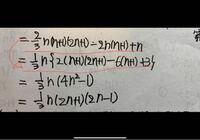 Σの計算の勉強をしているものです。 写真の赤線の部分のところのくくり方?がどうしてこうなるのか分かりません。答えを見ればわかりますが、くくり方が思いつきません。やり方やコツなどがあれば教えて欲しいです。