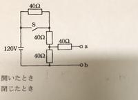 電気電子回路で分からない問題があるのでわかる方いたら教えてください! 「図の回路スイッチSを閉じた時、開いた時のab間の電圧を求めよ」