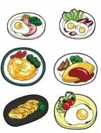 朝食の卵料理、どれが良いですか?