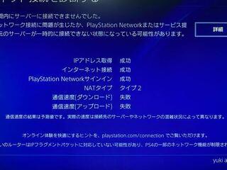 プレイステーション ネットワーク に 接続 できない