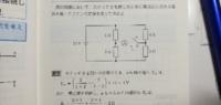 できれば急ぎでお願いします 電気回路についての問題です 写真にある電圧の式の途中過程がよくわかりません よろしくお願いいたします