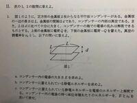平行平板コンデンサーの問題を教えて欲しいです! よろしくお願いします。
