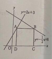 中学数学についての質問です。 座標平面上に長方形ABCDをつくる。 点Aのx座標をa(a>0)とするとき、次の問いに答えなさい。 1.点Bの座標をaの式で表しなさい。 2.長方形ABCDが正方形となるとき、点Aの座標を...