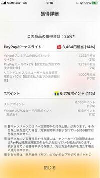 ペイペイモール 10%と書いてあるのに 1000円って詐欺じゃないですか?