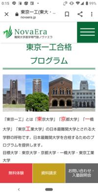 ◆ 東大・京大・一橋大・東工大 ◆  【東京一工~超難関大学群~】として君臨するこれら大学の中で最も一流企業就職率が高いのはどこですか?